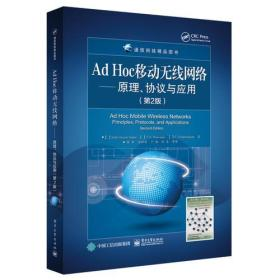 Ad Hoc 移动无线网络——原理、协议与应用(第2版)