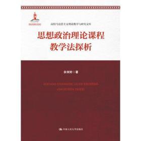 思想政治理论课程教学探析