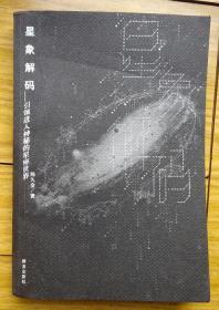 星象解码:引领进入神秘的星座世界