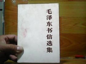 毛泽东书信选集///