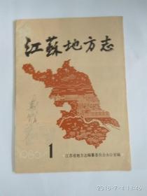 江苏地方志 1986 第1期 总第1期