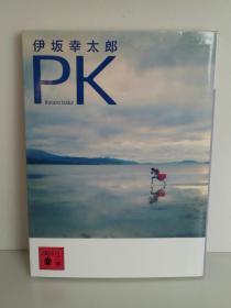 伊坂幸太郎:PK (讲谈社文库) 日文原版书