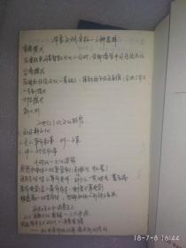 文化先锋书系 刀锋文丛 守望者的文化月历 1994-2004 朱大可先生签名 保真
