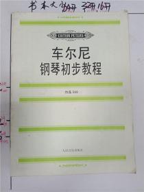 车尔尼钢琴初步教程  : 作品599&113A100197J624.16