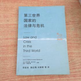 第三世界国家的法律与危机    正版现货库存书
