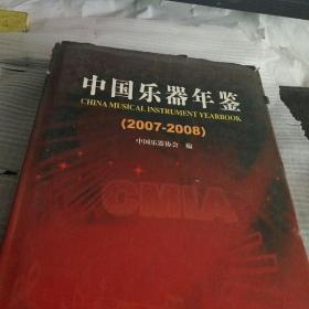 中国乐器年鉴.2007-2008】