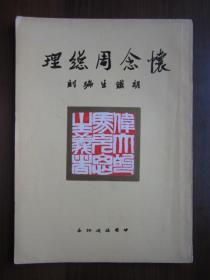 怀念周总理(篆刻册)