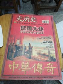 大历史  2009.10