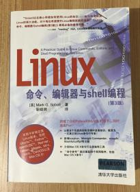 Linux命令、编辑器与shell编程(第3版)9787302329282