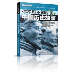 学生探索书系·你不可不知的中国历史故事