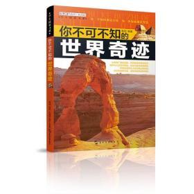 (全新版)学生探索书系·你不可不知的世界奇迹