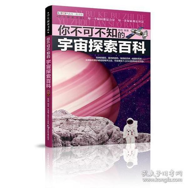 (全新版)学生探索书系·你不可不知的宇宙探索百科