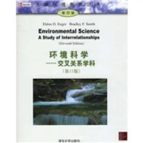 环境科学:交叉关系学科(第11版)(影印版)