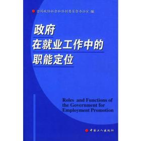 正版 政府在就业工作中的职能定位 全国政协社会和法制委员会办公室 工人出版社