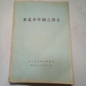 华北水准网之校正  民国二十五年