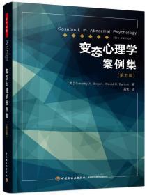 万千心理·变态心理学案例集(第五版)