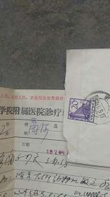 1969年文革邮票..信封内容.原件全【如图】保真..盖销票