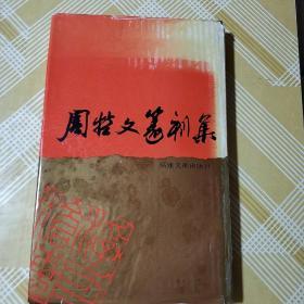 周哲文篆刻集(精装本)1990年一版一印品佳
