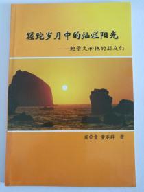 蹉跎岁月中的灿烂阳光--鲍景文和他的朋友们