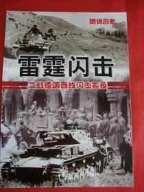【图说历史】--雷霆闪击 二战德国西线闪击实录(一版一印1000册)