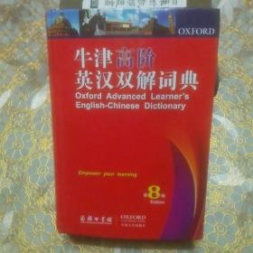 牛津高阶英汉双解词典 (第8版)附光盘  精装