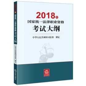 司法考试2018 国家统一法律职业资格考试:考试大纲