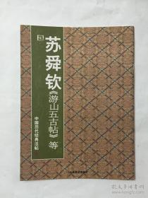 中国历代经典法帖:宋·苏舜钦《游山五古帖》等