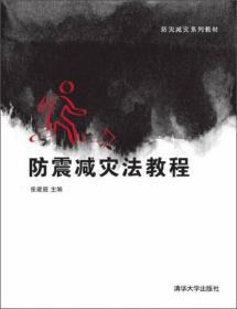 防震減災法教程/防災減災系列教材