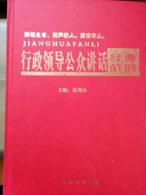 民易开运:行政领导公众讲话经典范例(1--4卷全)