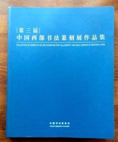 第三届中国西部书法篆刻展作品集