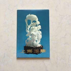上海玉雕 画片15张全