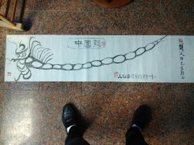 八仙书法宣纸书《中国龙》横幅一幅四尺对开。