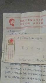 1968年文革邮票.【如图】信封原件全.保真..盖销票