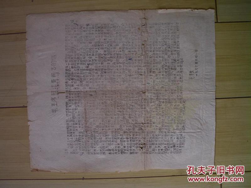 毛主席致江青同志的信 單面印刷  8開油印文革宣傳單  貨號2