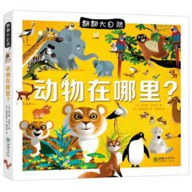 翻翻大自然·动物在哪里?