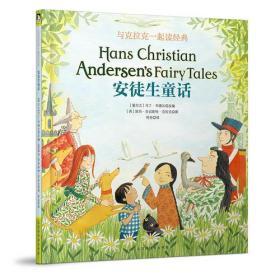 新书--与克拉克一起读经典:安徒生童话
