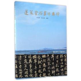 蓬莱金石书法集粹
