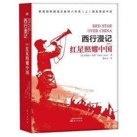 红星照耀中国 西行漫记人民文学出版社八年级上教育部语文教科书推荐指定书目无删减原版原著书初中版初中生书籍正版