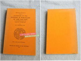 英文版霍布森大英博物馆藏瓷器Handbook of the pottery and porcelain of the far east