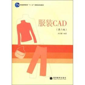 """服装CAD(第2版)(1张)/普通高等教育""""十一五""""国家级规划教"""