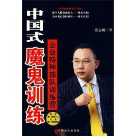 中国式魔鬼训练企业特种部队训练营 张志诚 中国致公出版社 9787801798039