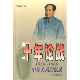 十年论战(上下):1956-1966中苏关系回忆录