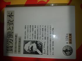 日文赁労働と资本   马克思恩格斯著  长谷部文雄著翻译   日本岩波书店出版