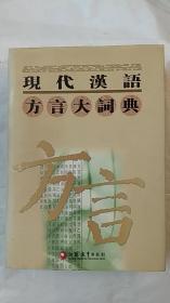 现代汉语方言大词典(第1卷)