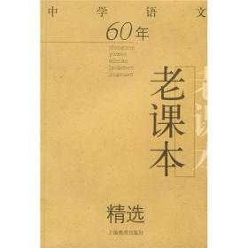中学语文60年老课本精选