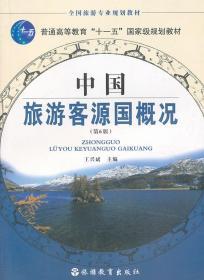 中国旅游客源国概况(第6版) 9787563708673 王兴斌  旅游教