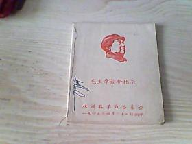 1969年毛主席最新指示