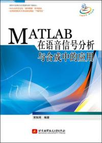 MATLAB在语音信号分析与合成中的应用