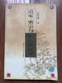 道家 密宗与东方神秘学/南怀瑾