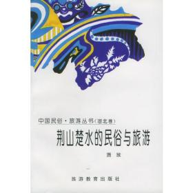 荆山楚水的民俗与旅游:湖北卷——中国民俗·旅游丛书